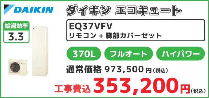 EQ37UFV