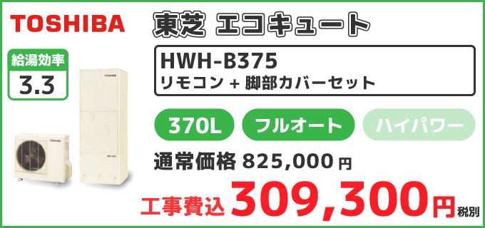 HWH-B375
