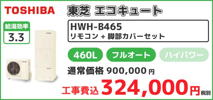 HWH-B465