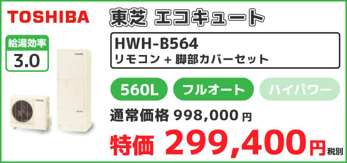 hwh-b564