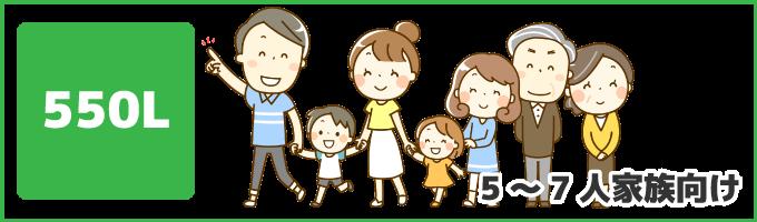 5~7人家族向け