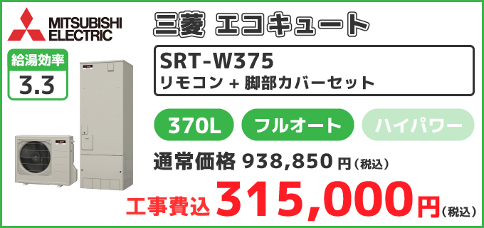 srt-w374