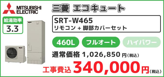 srt-w464